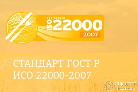 бесплатно скачать стандарт ГОСТ Р ИСО 22000:2007 ХАССП