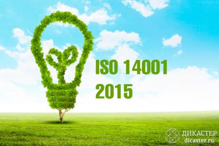 бесплатно скачать полный текст стандарта ISO 14001:2015 на русском языке